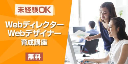 【無料・未経験OK】Webディレクター・デザイナー育成講座★Web業界へ就職を目指す方に!