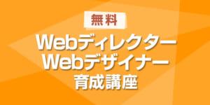 Webディレクター,Webデザイナー