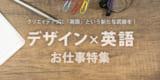 『デザイン×英語』お仕事特集