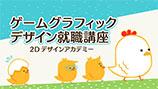 【無料】ゲームグラフィックデザイン就職講座 2Dデザインアカデミー