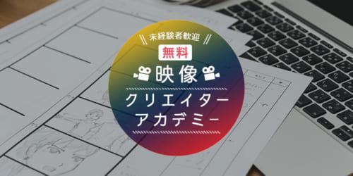 未経験歓迎 無料映像クリエイターアカデミー(プロダクションマネージャー育成編)