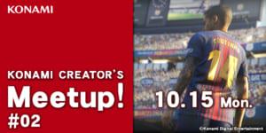 KONAMI CREATOR'S Meetup! #02