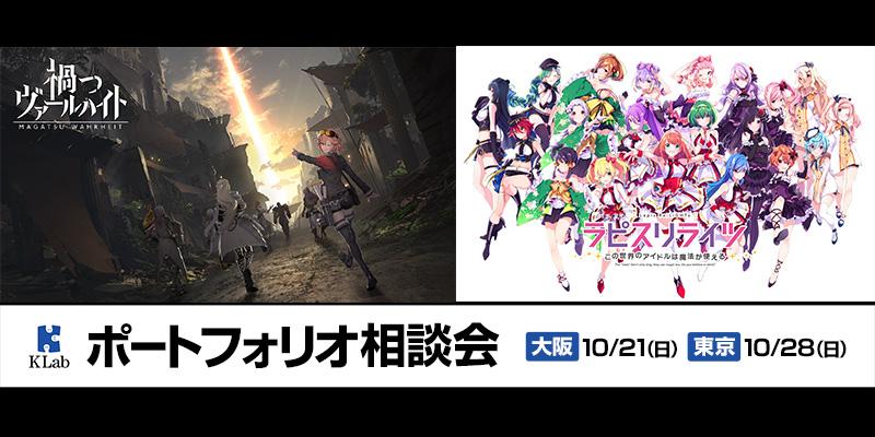 KLab株式会社ポートフォリオ相談会