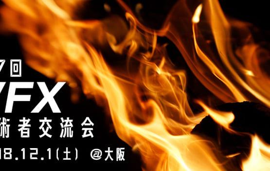 【大阪開催】第7回 VFX技術者交流会
