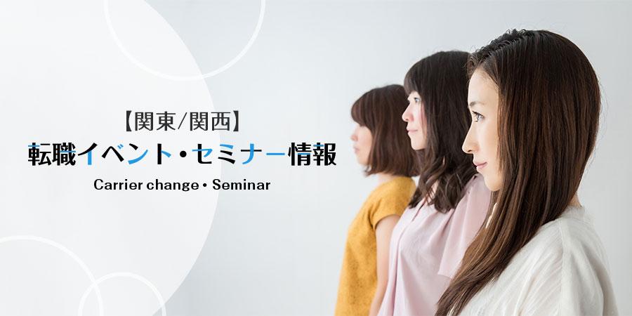 【関東/関西】転職イベント・セミナー情報