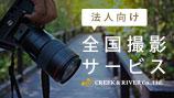 【法人向け】全国撮影サービス │ C&R社