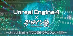 デザイン塾×UE4 〜Unreal Engine 4での初めてのエフェクト制作〜
