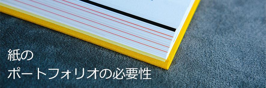 紙のポートフォリオ