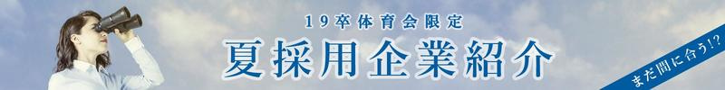 19卒体育会限定夏採用企業紹介