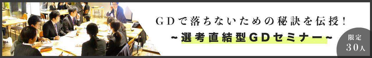 負けないためのGDの秘密を伝授します。選考直結型GDセミナー!