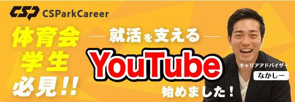 CSParkCareer YouTube