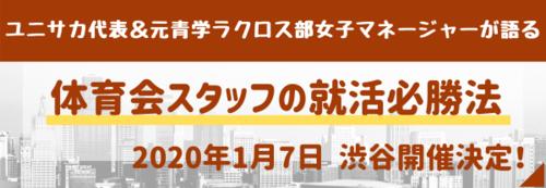 https://career.cs-park.jp/seminar/detail/86