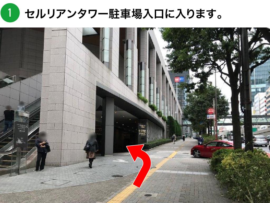 セルリアンタワー(地下3階駐車場)