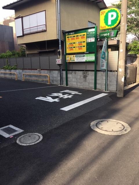 リパーク渋谷区東4丁目第3(自転車可)