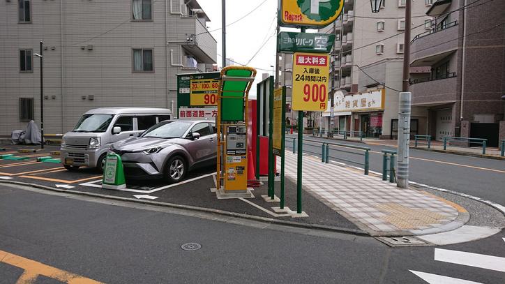 リパーク足立梅田1丁目(自転車可)