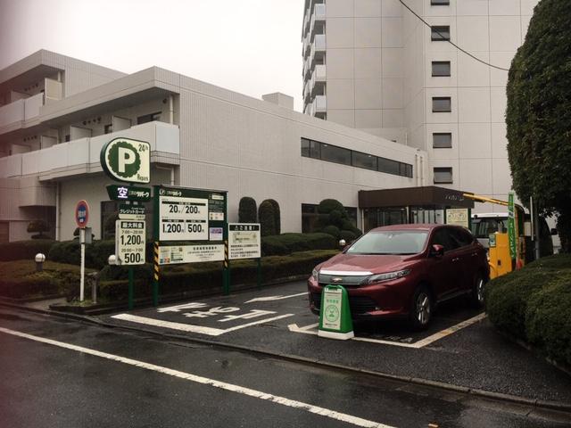 リパーク田端新町2丁目第2(自転車可)