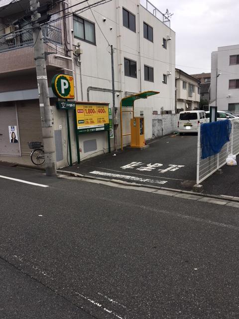リパーク渋谷本町5丁目(自転車可)