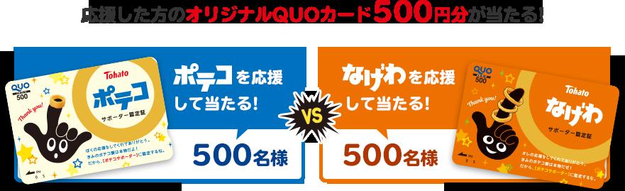 応援した方のオリジナルQUOカード500円分が当たる!