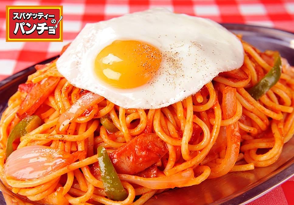 8.スパゲッティーのパンチョ.jpg