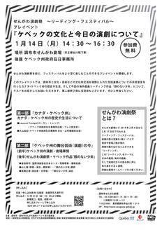 プレ演劇祭.jpg