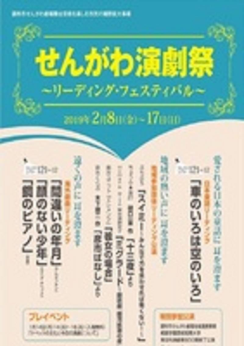 演劇祭片面.jpg