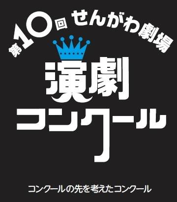 第10回せんがわ劇場演劇コンクール.jpg