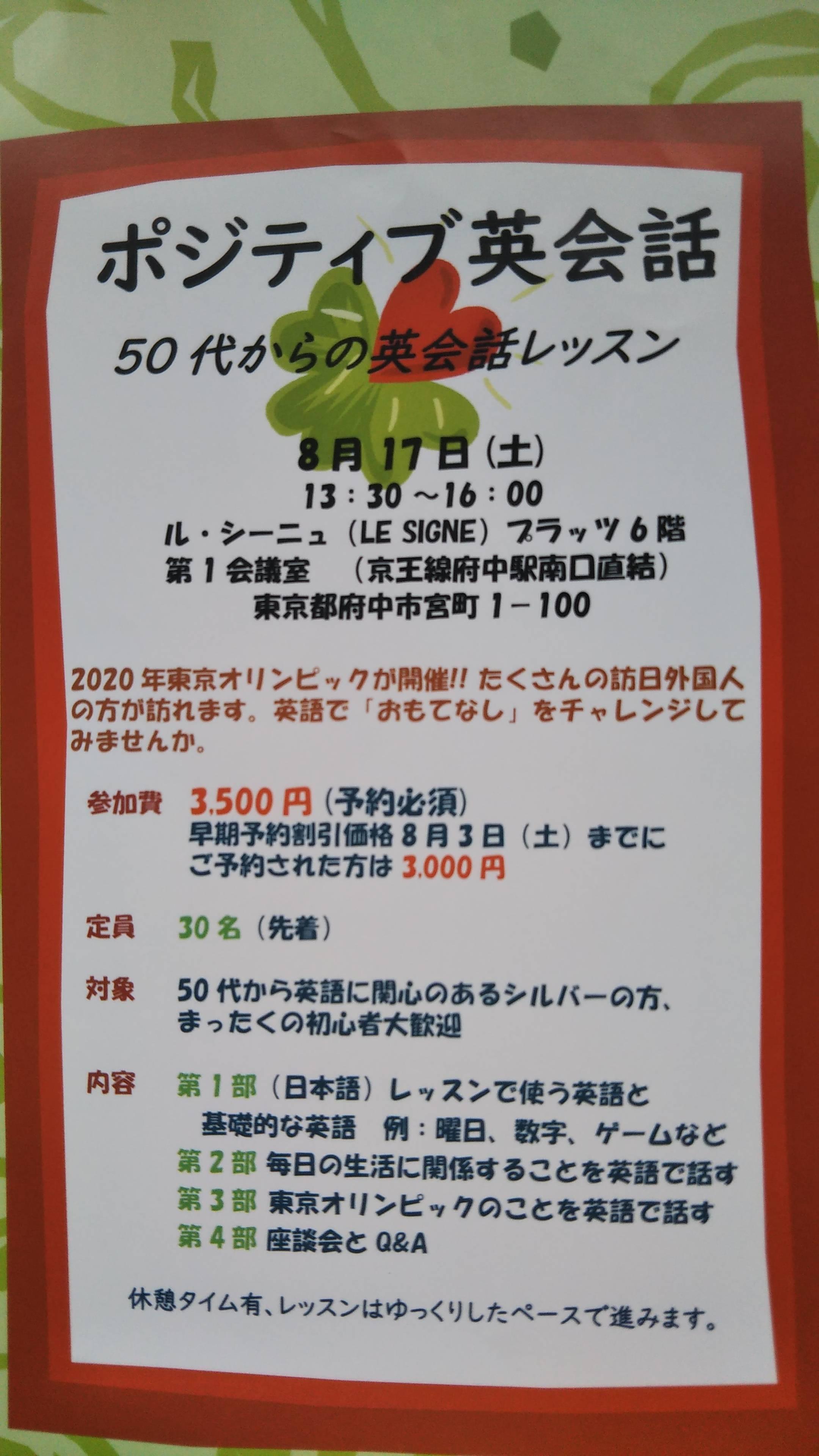 ポジティブ英会話2019年8月3日.JPG