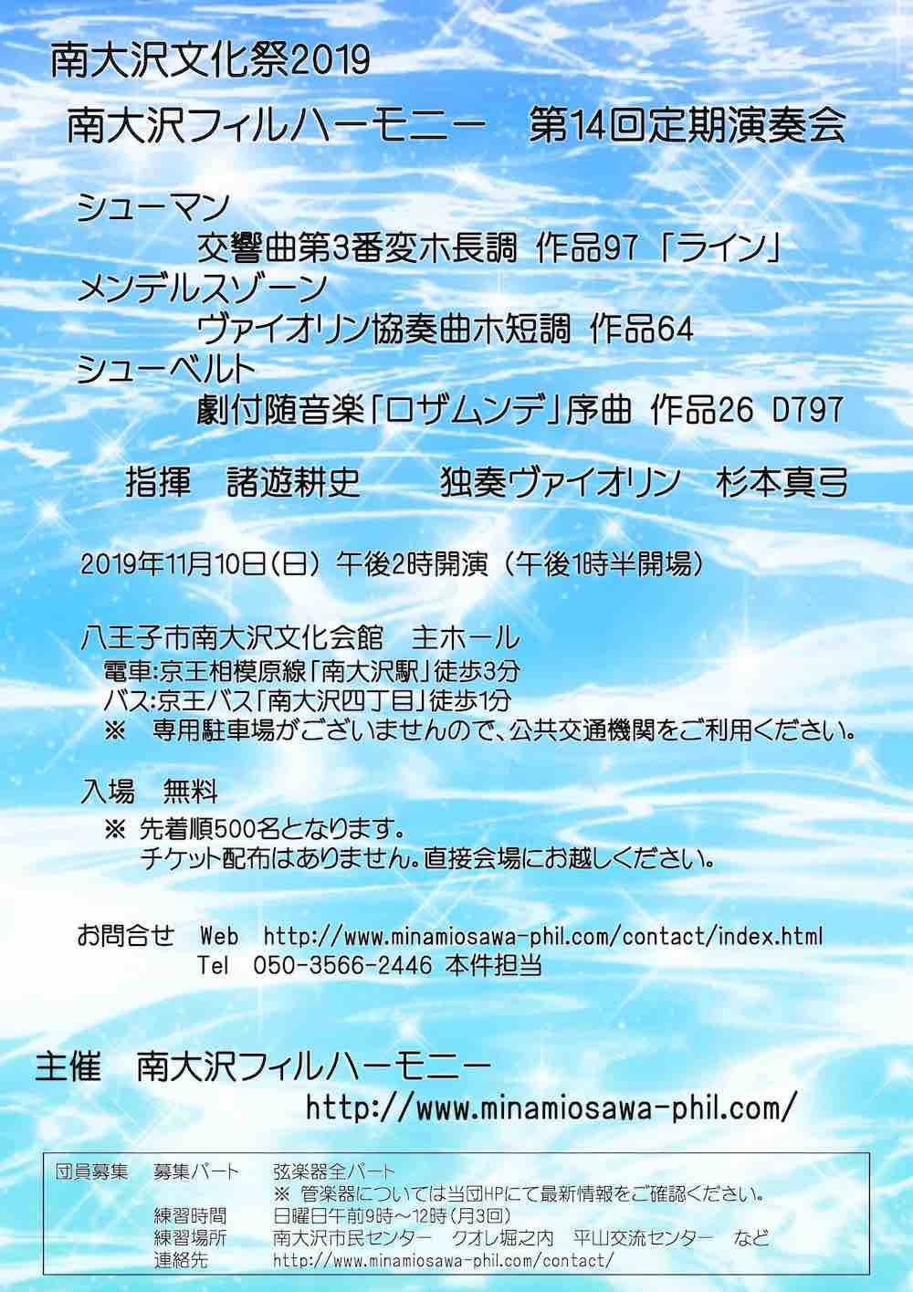 南大沢フィル第14回定期演奏会_最終版2(電番あり)4.jpg