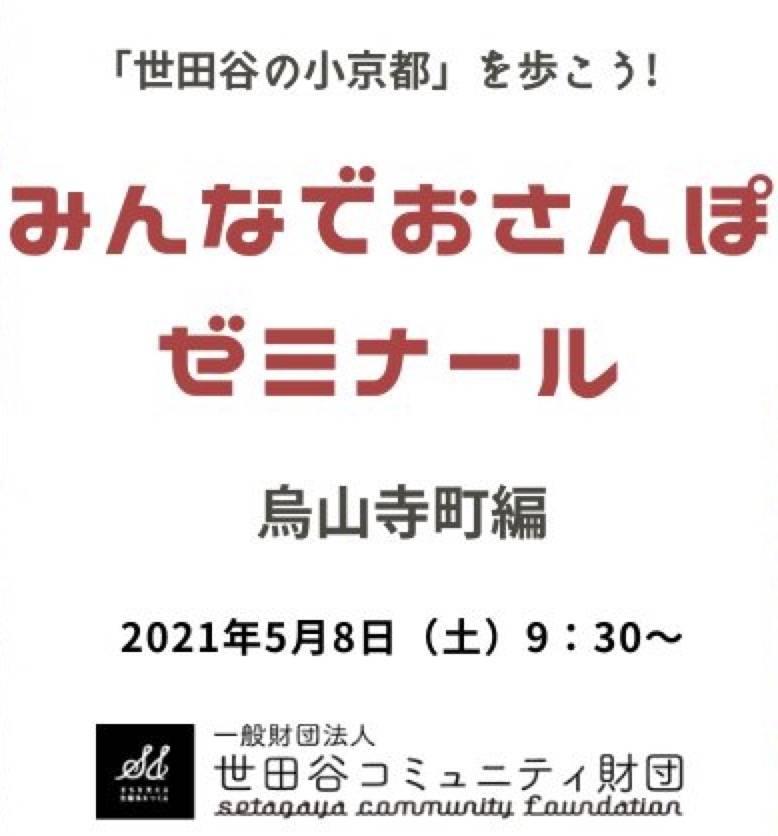烏山図.jpg