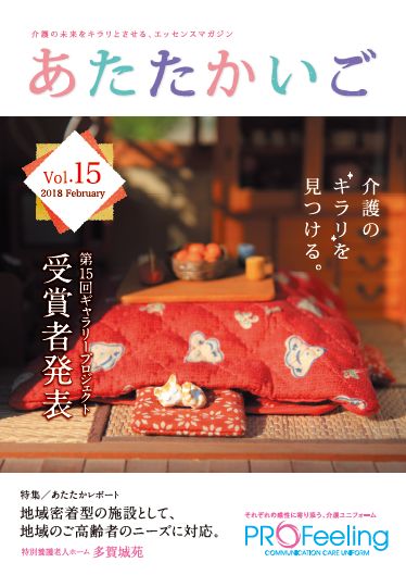『あたたかいご』第15回ギャラリープロジェクト 11月度優秀作品発表!