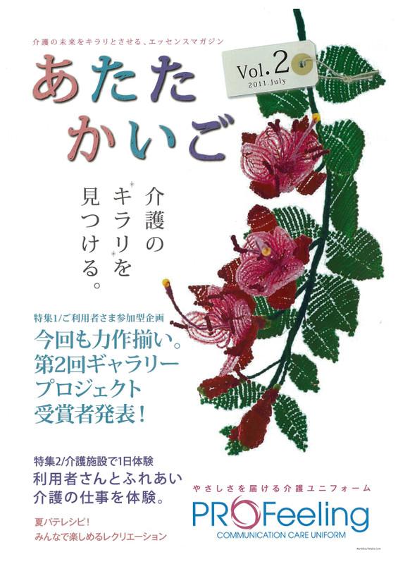 『あたたかいご』第2回ギャラリープロジェクト 3月度優秀作品発表!