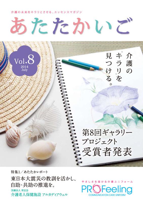 『あたたかいご』第8回ギャラリープロジェクト 4月度優秀作品発表!