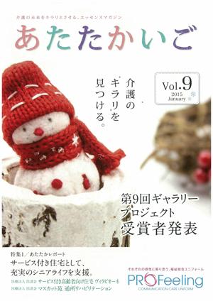 『あたたかいご』第9回ギャラリープロジェクト 11月度優秀作品発表!