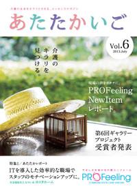 『あたたかいご』第6回ギャラリープロジェクト大賞発表!