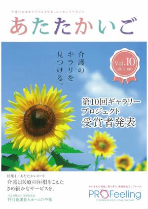 『あたたかいご』第10回ギャラリープロジェクト大賞発表!