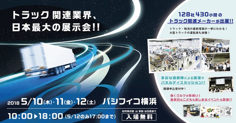 展示会『ジャパントラックショー2018』出展のお知らせ
