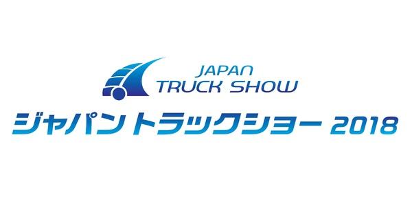 トラック・物流の最新情報満載!『ジャパントラックショー2018』に出展しました。