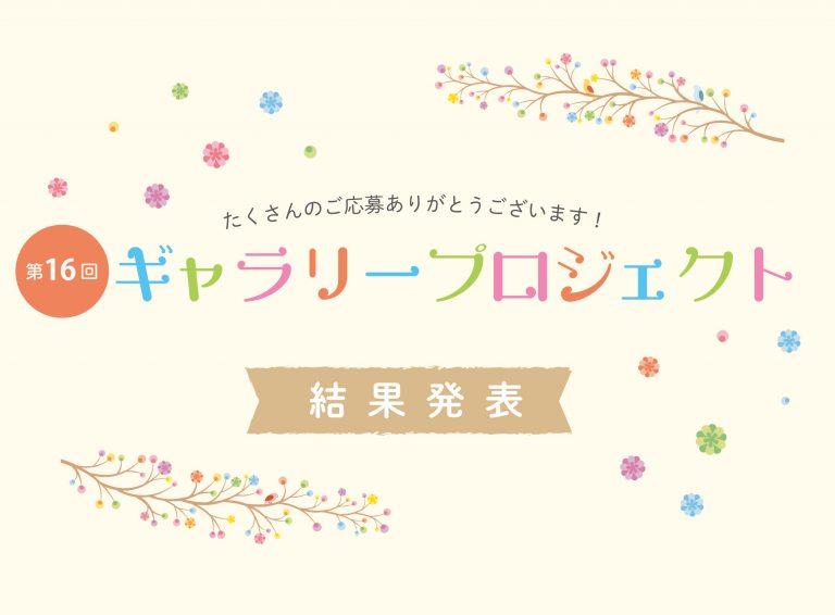 『あたたかいご』第16回ギャラリープロジェクト大賞発表!