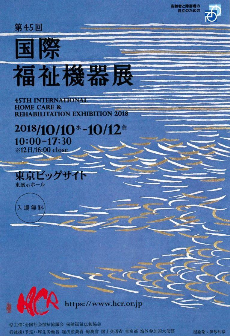 展示会『第45回国際福祉機器展H.C.R2018』出展のお知らせ
