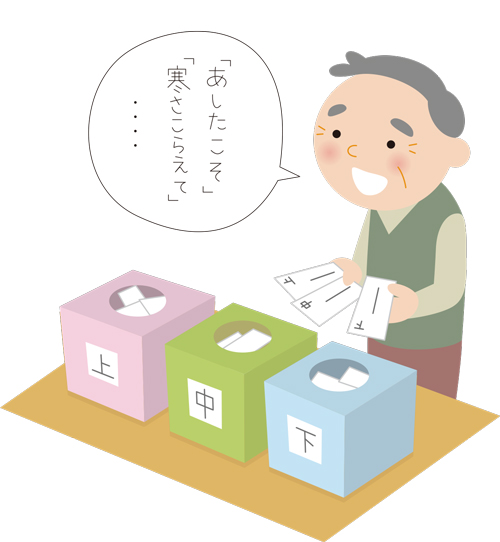 室内でできるゲーム!高齢者向けレクリエーション「おもしろ川柳!」をご紹介