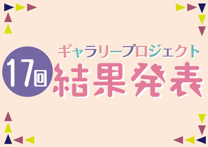 『あたたかいご』第17回ギャラリープロジェクト結果発表!