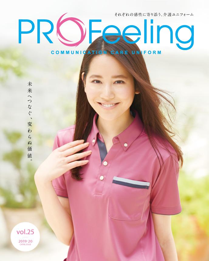 介護スタッフ向けユニフォーム『PROFeeling vol.25』カタログ発刊のお知らせ