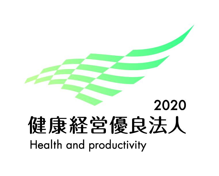 健康経営優良法人2020(中小規模法人部門)に認定されました