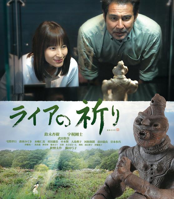 映画「ライアの祈り」国際賞W受賞!鈴木杏樹らがコメントの画像
