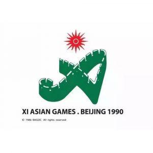 1990 年第 11 屆北京亞運會