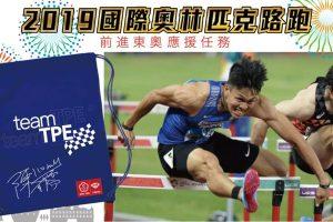 參加奧林匹克路跑 就可抽陳奎儒限量簽名束口袋