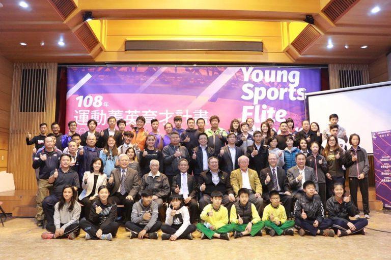 8 歲到 18 歲 運動菁英育才計畫從小支持選手養成