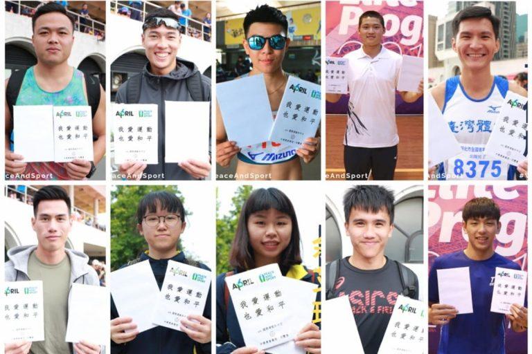 國際運動和平日 中華奧會與我國優秀運動員一同響應