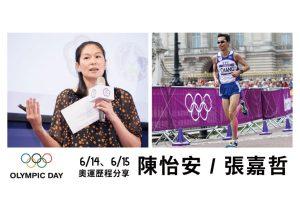 陳怡安 / 張嘉哲奧運經歷分享 奧會模式研習會開報