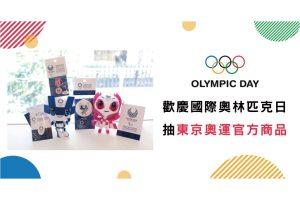 歡慶國際奧林匹克日 東京奧運週邊商品 抽獎名單公告